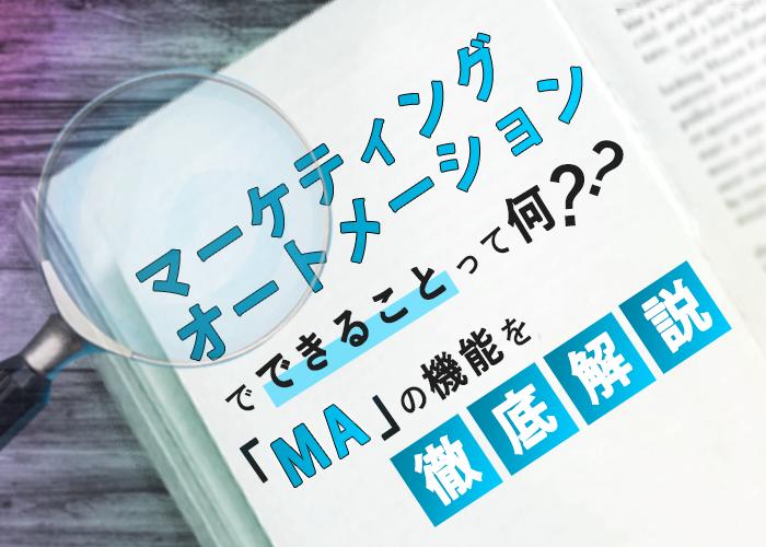 マーケティングオートメーションでできることって何?MAの機能を徹底解説!