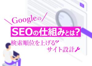 GoogleのSEOの仕組みとは?検索順位を上げるサイト設計