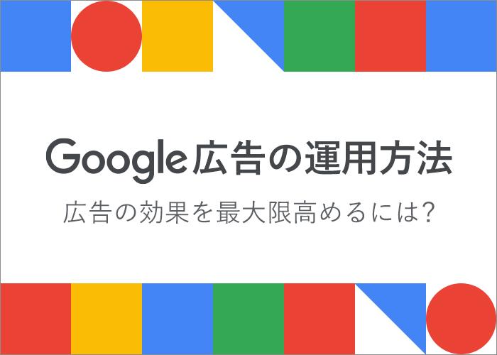 Google広告の運用方法|広告の効果を最大限高めるには?