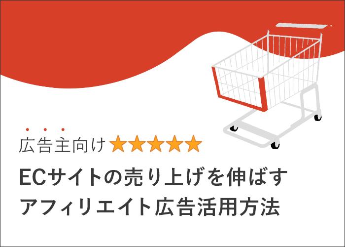 【広告主向け】ECサイトの売り上げを伸ばすアフィリエイト広告活用方法