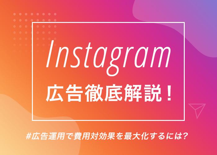 instagram広告徹底解説!