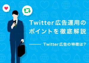 Twitter広告運用のポイントを徹底解説!Twitter広告の特徴は?