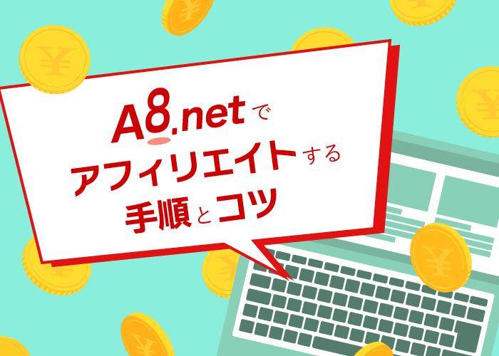 A8netでアフィリエイトする手順とコツ